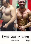 Олег Павлов -Культура питания