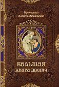 протоиерей Алексей Мокиевский -Большая книга притч