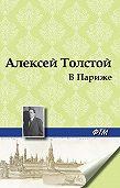 Алексей Толстой - В Париже