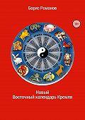 Борис Романов -Новый Восточный календарь Кремля