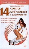Инна Криксунова -14 секретов суперобаяния и сексапильности
