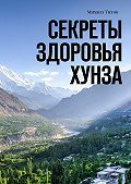 Михаил Титов -Секреты здоровья Хунза