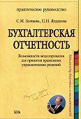 Светлана Бычкова -Бухгалтерская отчетность. Возможности моделирования для принятия правильных управленческих решений