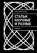 Алексей Патрашов -Статьи научные иразные. Сборник