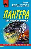 Наталья Корнилова - Последняя охота