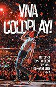 Мартин Рауч -Viva Coldplay! История британской группы, покорившей мир