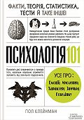 Пол Клейнман - Психологія 101: Факти, теорія, статистика, тести й таке інше