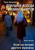Тарас Балашов -Если ты почуял другого мужчину