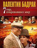 Валентин Бадрак - 7 пар, очаровавших мир