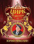 Юрий Никулин -Цирк на Цветном
