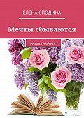 Елена Сподина - Мечты сбываются. личностныйрост