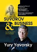 Yury Yavorsky -Suvorov & business. Everlasting lessons from the russian master strategist