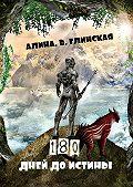 Алина Глинская -180дней доистины