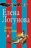 Елена Логунова -Джип из тыквы
