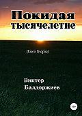 Виктор Балдоржиев -Покидая тысячелетие. Книга вторая