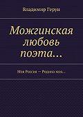 Владимир Герун - Можгинская любовь поэта… Моя Россия– Родинамоя…