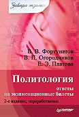 В. В. Фортунатов -Политология: ответы на экзаменационные билеты