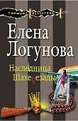 Елена Логунова -Наследница Шахерезады