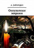 А. Зарницын -Оккультные миражи