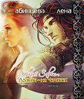 Елена Бабинцева -Древний завет. Дракон не человек
