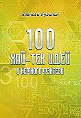 Алексей Кузилин -100 хай-тек идей и немного фэнтези