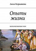 Анна Кирьянова -Опыты жизни. Психологическиеэссе