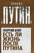 Георгий Бовт -Есть ли жизнь после Путина
