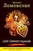 Наталия Ломовская -Секрет старинного медальона
