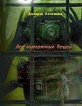 Дмитрий Ахметшин -Лес потерянных вещей
