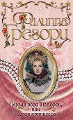 Филиппа Грегори -Первая роза Тюдоров, или Белая принцесса