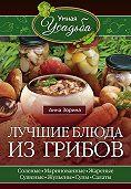 Анна Зорина - Лучшие блюда из грибов