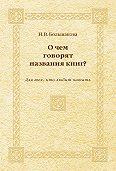 Нина Большакова -О чем говорят названия книг? Для тех, кто любит читать