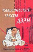 Алексей Александрович Маслов - Классические тексты дзэн