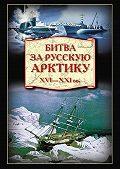 Александр Широкорад - Битва за Русскую Арктику