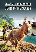 Джек Лондон -Jerry of the Islands / Джерри-островитянин. Книга для чтения на английском языке