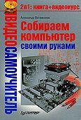 Александр Ватаманюк -Собираем компьютер своими руками