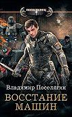 Владимир Поселягин -Крыс. Восстание машин