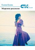 Галина Гусева -Морские рассказы