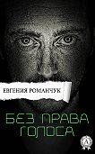 Евгения Романчук -Без права голоса