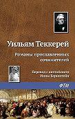 Уильям Теккерей - Романы прославленных сочинителей