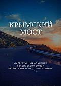 Татьяна Михайловская -Крымский мост