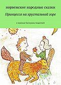 Екатерина Андреева -Принцесса нахрустальнойгоре