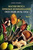 Алекс Крамер -Магия вкуса пряных комбинаций: смеси специй, пасты, соусы. Часть 1