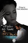 Ольга Маслюкова -«Рай» во тьме