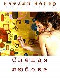 Натали Вебер -Слепая любовь