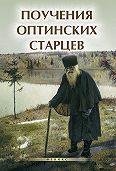 Елена Елецкая - Поучения Оптинских старцев