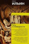 Иван Ильин - Путь к очевидности
