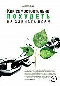 Андрей Лэд -Как самостоятельно похудеть на зависть всем