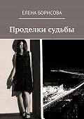 Елена Борисова -Проделки судьбы