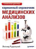 Л. В. Рудницкий - Карманный справочник медицинских анализов